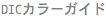 DIC�J���[�K�C�h �J���[�`���[�g