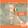 MIXA 258 風雅伝承2